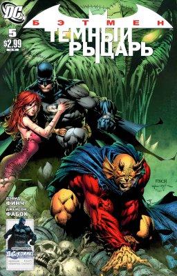 Серия комиксов Бэтмен: Тёмный Рыцарь №5