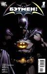 Обложка комикса Бэтмен: Возвращение