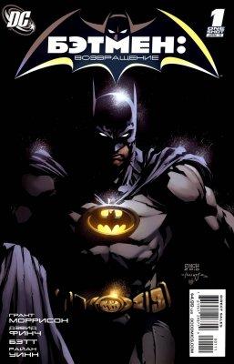 Серия комиксов Бэтмен: Возвращение