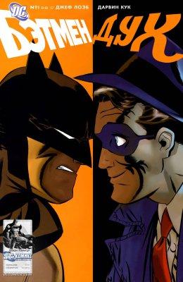 Серия комиксов Бэтмен / Дух