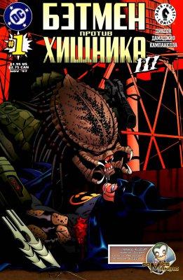 Серия комиксов Бэтмен Против Хищника III