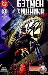 Обложка комикса Бэтмен Против Хищника III №2