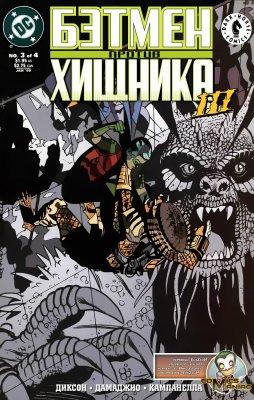 Серия комиксов Бэтмен Против Хищника III №3