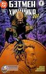 Обложка комикса Бэтмен Против Хищника III №4