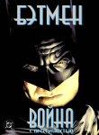 Обложка комикса Бэтмен: Война с преступностью