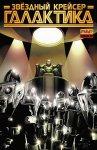 Обложка комикса Классический Звёздный Крейсер «Галактика»: Спецвыпуск 2014