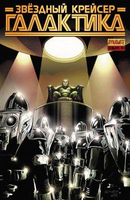 Серия комиксов Классический Звёздный Крейсер «Галактика»: Спецвыпуск 2014