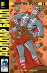 Обложка комикса Хранители: Пролог. Доллар Билл