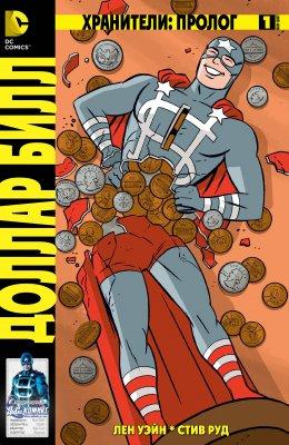 Серия комиксов Хранители: Пролог. Доллар Билл