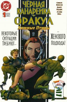Серия комиксов Хишные Птицы: Чёрная Канарейка\Оракул