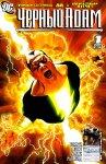 Обложка комикса Чёрный Адам: Темный Век №1