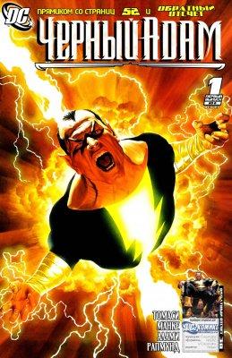 Серия комиксов Чёрный Адам: Темный Век