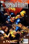 Обложка комикса Чёрный Адам: Темный Век №4