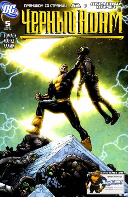 Серия комиксов Чёрный Адам: Темный Век №5