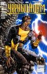 Обложка комикса Чёрный Адам: Темный Век №6