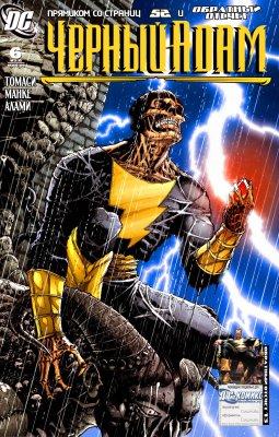 Серия комиксов Чёрный Адам: Темный Век №6