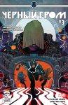 Обложка комикса Черный Гром №3