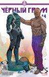 Обложка комикса Черный Гром №4