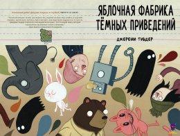 Серия комиксов Яблочная Фабрика Тёмных Привидений