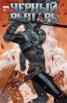 Обложка комикса Черный Рыцарь №4