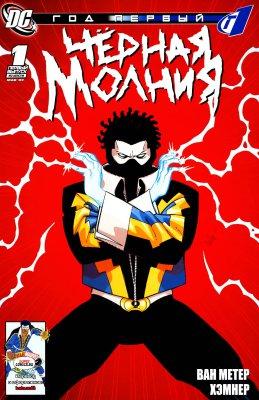 Серия комиксов Чёрная Молния: Год Первый