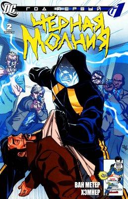 Серия комиксов Чёрная Молния: Год Первый №2