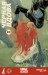 Обложка комикса Черная Вдова №3