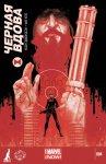 Обложка комикса Черная Вдова №4