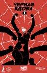 Обложка комикса Черная Вдова №6