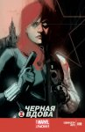 Обложка комикса Черная Вдова №8