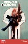 Обложка комикса Черная Вдова №9