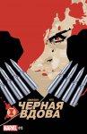 Обложка комикса Черная Вдова №15