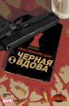 Обложка комикса Черная Вдова №19