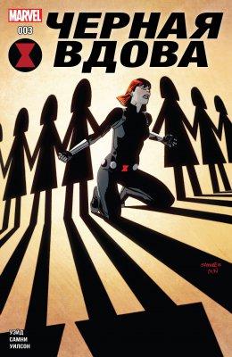 Серия комиксов Черная Вдова №3