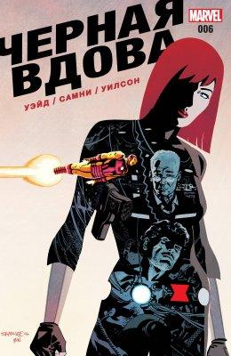 Серия комиксов Черная Вдова №6