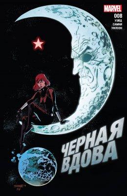 Серия комиксов Черная Вдова №8
