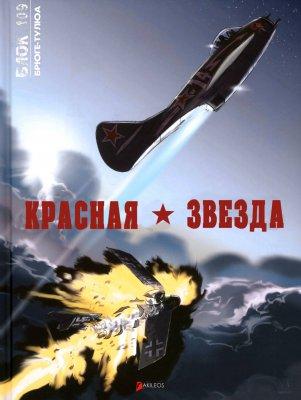 Серия комиксов Красная Звезда