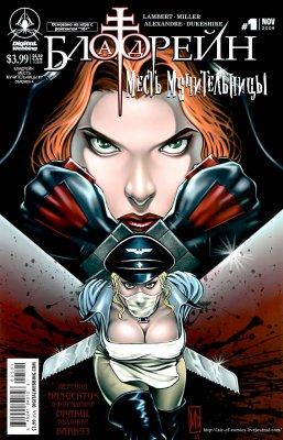 Серия комиксов Бладрейн: Месть Мучительницы