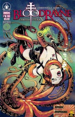Серия комиксов Бладрейн: Семена Греха