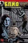 Обложка комикса Б.П.И.О. - Пострадавшие