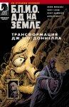 Обложка комикса Б.П.И.О. - Ад На Земле- Трансформация Дж.Г. О'Доннелла