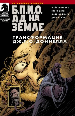 Серия комиксов Б.П.И.О. - Ад На Земле- Трансформация Дж.Г. О'Доннелла