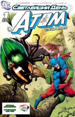 Серия комиксов Светлейший День: Атом