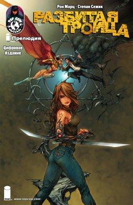 Серия комиксов Разбитая Троица: Прелюдия