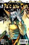 Обложка комикса Брюс Уэйин - Дорога Домой: Ра'с Аль Гул