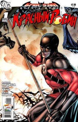 Серия комиксов Брюс Уэйн - Дорога Домой: Красный Робин