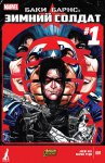 Обложка комикса Баки Барнс: Зимний Солдат №1