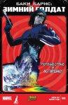 Обложка комикса Баки Барнс: Зимний Солдат №2