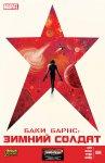 Обложка комикса Баки Барнс: Зимний Солдат №4