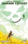 Обложка комикса Баки Барнс: Зимний Солдат №7
